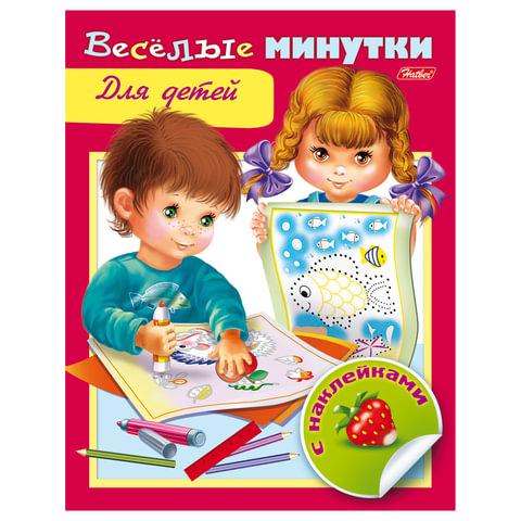 """Книжка-раскраска А5, 8 л., HATBER, с наклейками, Весёлые минутки, """"Для детей"""", 8Кц5н 12758"""