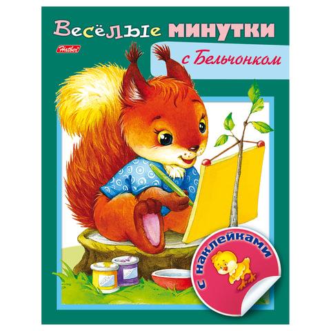 """Книжка-раскраска А5, 8 л., HATBER, с наклейками, Весёлые минутки, """"С Бельчонком"""", 8Кц5н 13954"""