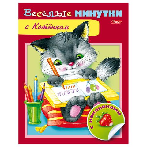 """Книжка-раскраска А5, 8 л., HATBER, с наклейками, Весёлые минутки, """"С Котёнком"""", 8Кц5н 13955"""