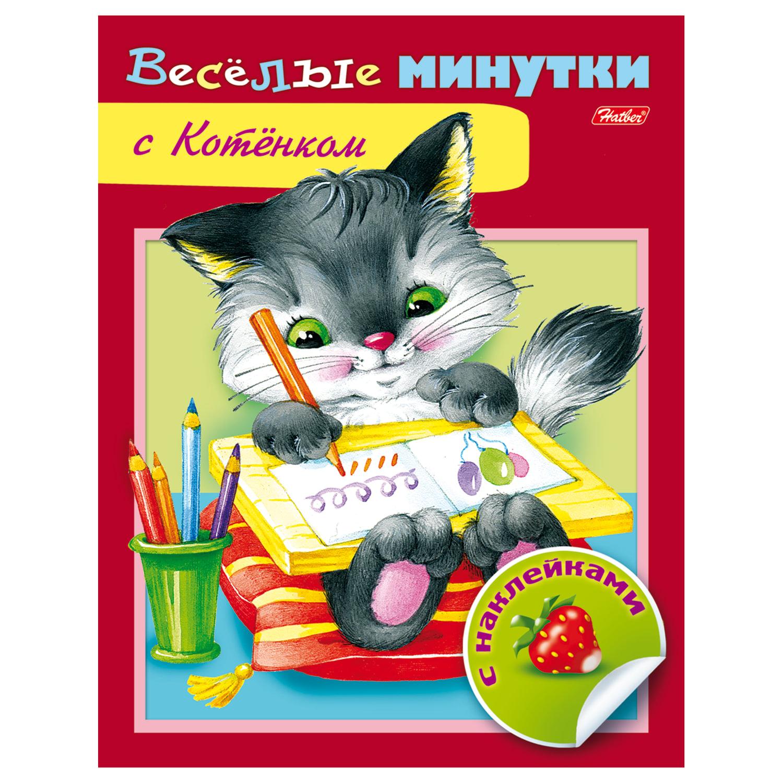 Книжка-раскраска А5, 8 л., HATBER, с наклейками, Весёлые ...