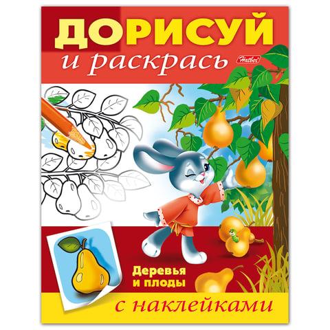 Книжка-раскраска А5, 8 л., HATBER с наклейками, Дорисуй и раскрась, «Деревья», 8Рц5н 14238