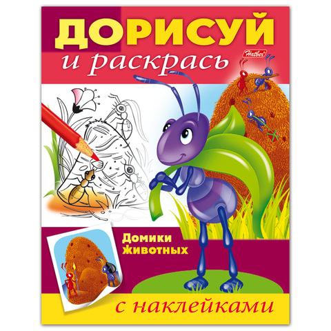 Книжка-раскраска А5, 8 л., HATBER с наклейками, Дорисуй и раскрась, «Животные», 8Рц5н 14239