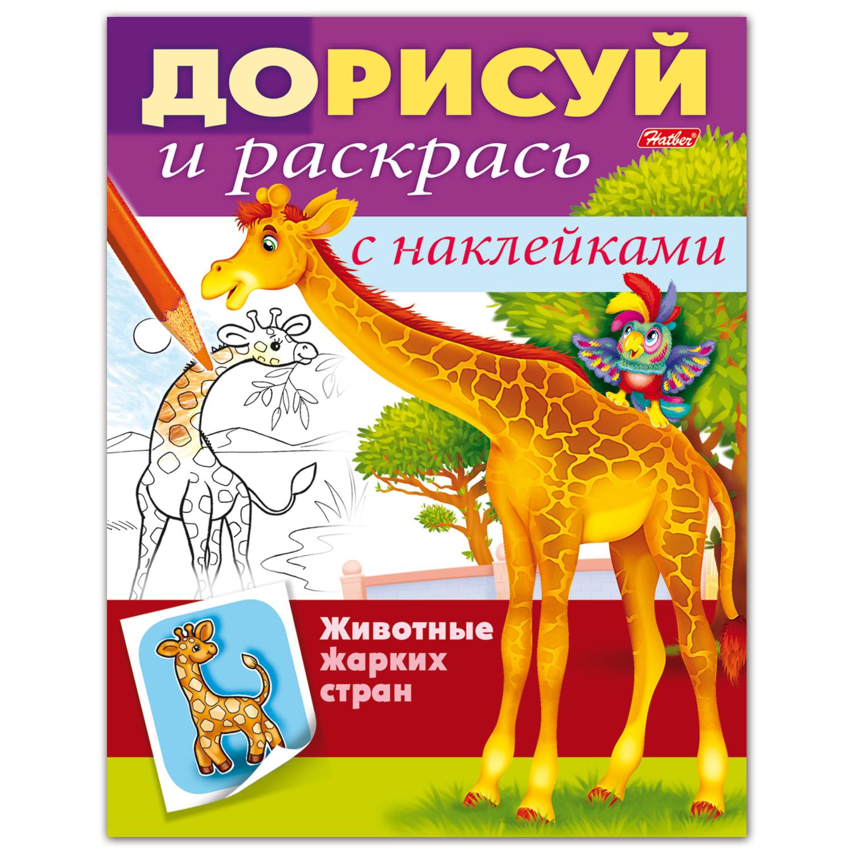 Книжка-раскраска А5, 8 л., HATBER с наклейками, Дорисуй и ...