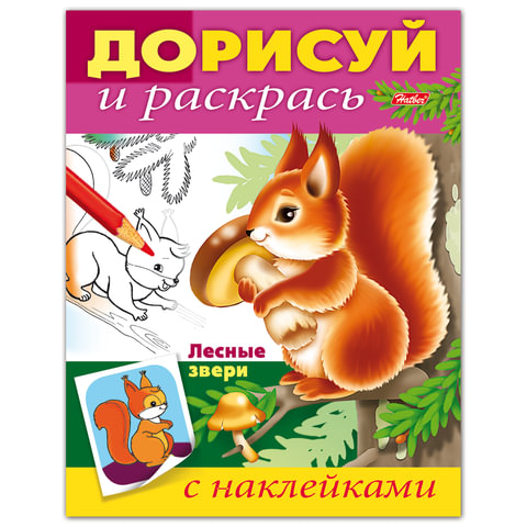 Книжка-раскраска А5, 8 л., HATBER с наклейками, Дорисуй и раскрась, «Лесные звери», 8Рц5н 14237