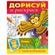 Книжка-раскраска А5, 8 л., HATBER с наклейками, Дорисуй и раскрась, «Птицы»
