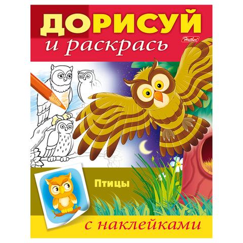 """Книжка-раскраска А5, 8 л., HATBER с наклейками, Дорисуй и раскрась, """"Птицы"""", 8Рц5н 15205"""