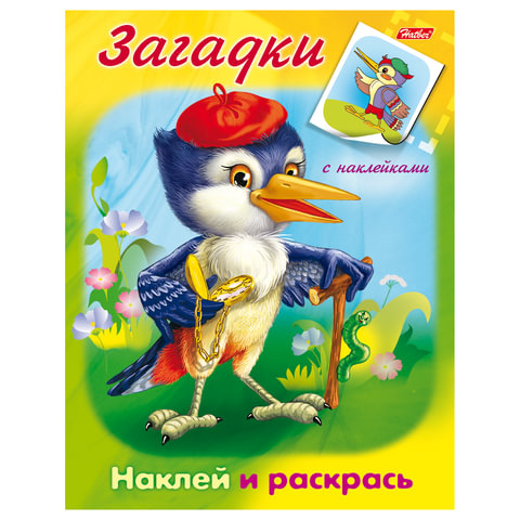 Книжка-раскраска А5, 8 л., HATBER, с наклейками, Загадки, «Дятел», 8Рц5н 10917
