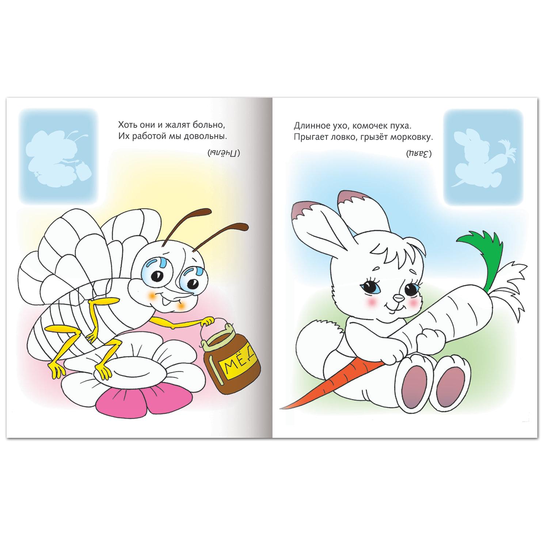Книжка-раскраска А5, 8 л., HATBER, с наклейками, Загадки ...