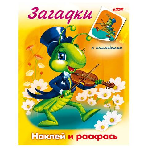 Книжка-раскраска А5, 8 л., HATBER, с наклейками, Загадки, «Кузнечик», 8Рц5н 10916