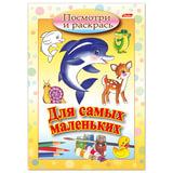 Книжка-раскраска А5, 8 л., HATBER, Для самых маленьких, «Дельфин», 8Рц5 03217