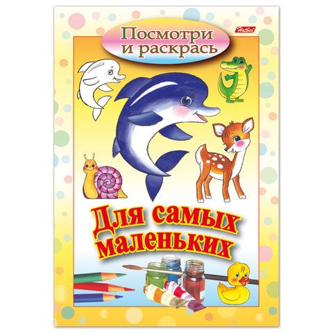 """Книжка-раскраска А5, 8 л., HATBER, Для самых маленьких, """"Дельфин"""", 8Рц5 03217"""