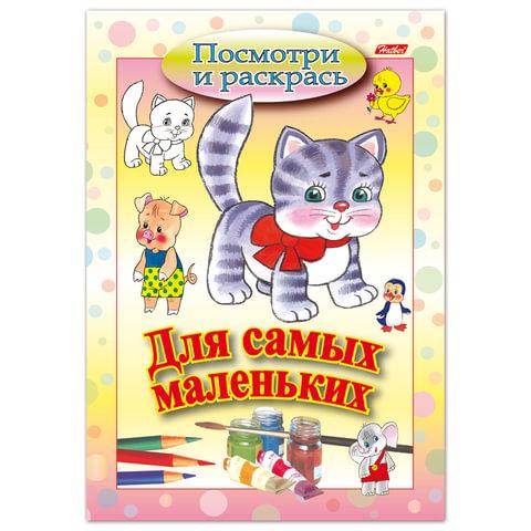 Книжка-раскраска А5, 8 л., HATBER, Для самых маленьких, «Кошечка»