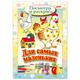 Книжка-раскраска А5, 8 л., HATBER, Для самых маленьких, «Курочка»