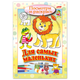 Книжка-раскраска А5, 8 л., HATBER, Для самых маленьких, «Львёнок»