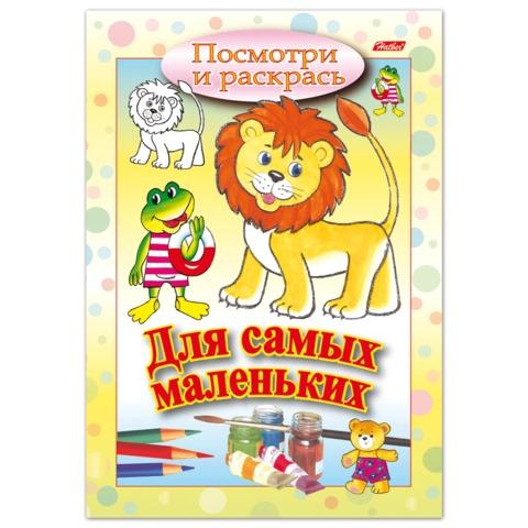 Книжка-раскраска А5, 8 л., HATBER, Для самых маленьких, «Львёнок», 8Рц5 03212