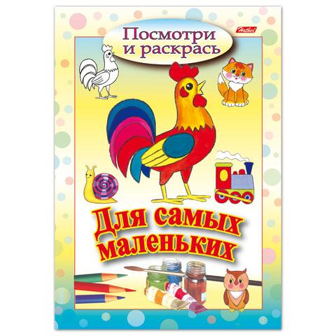 """Книжка-раскраска А5, 8 л., HATBER, Для самых маленьких, """"Петушок"""", 8Рц5 03211"""