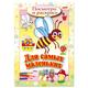 Книжка-раскраска А5, 8 л., HATBER, Для самых маленьких, «Пчёлка»