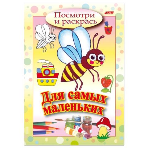 Книжка-раскраска А5, 8 л., HATBER, Для самых маленьких, «Пчёлка», 8Рц5 03215