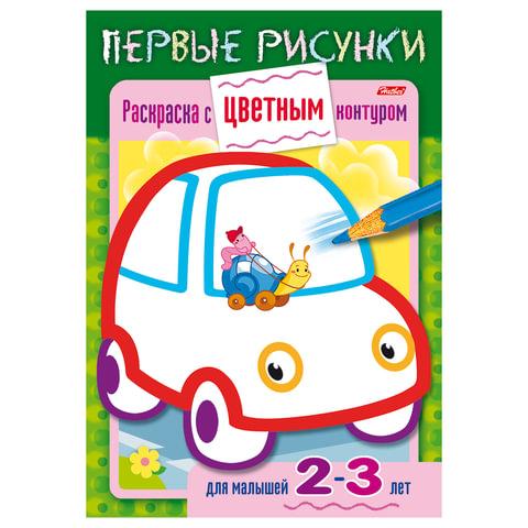 Книжка-раскраска А5, 8 л., HATBER, Первые рисунки, с цветным контуром, «Машина»