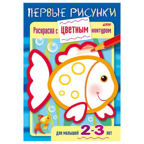 Книжка-раскраска А5, 8 л., HATBER, Первые рисунки, с цветным контуром, «Рыбка»