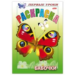 Книжка-раскраска А5, 8 л., HATBER, Первые уроки, «Бабочки», 8Рц5 10352