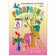 Книжка-раскраска А5, 8 л., HATBER, Первые уроки, «Весна»