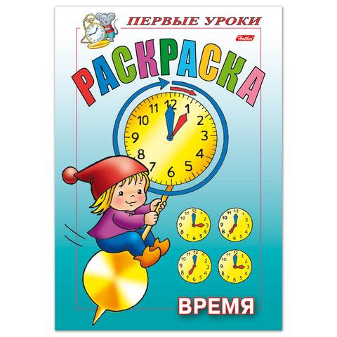 Книжка-раскраска А5, 8 л., HATBER, Первые уроки, «Время»