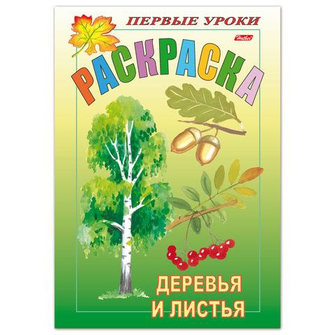 Книжка-раскраска А5, 8 л., HATBER, Первые уроки, «Деревья и листья»