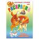 Книжка-раскраска А5, 8 л., HATBER, Первые уроки, «Дикие животные»