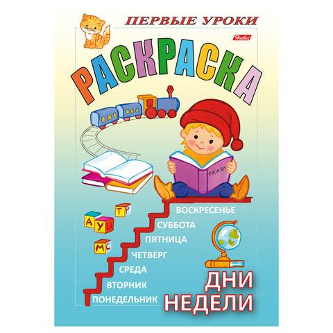 """Книжка-раскраска А5, 8 л., HATBER, Первые уроки, """"Дни недели"""", 8Рц5 07478"""