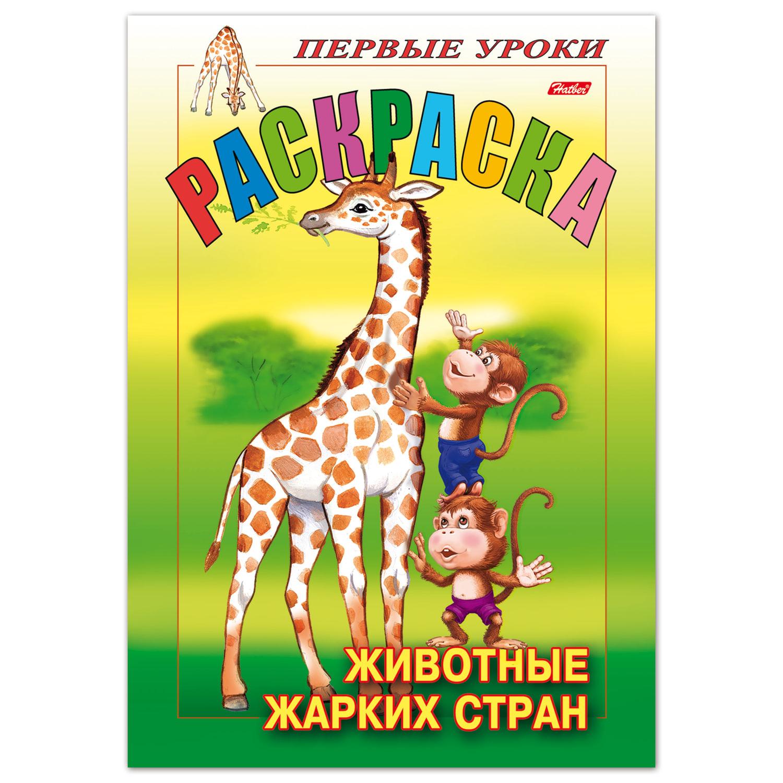"""Книжка-раскраска А5, 8 л., HATBER, Первые уроки, """"Животные ..."""