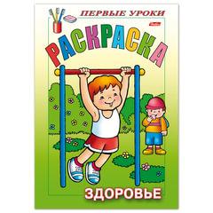 Книжка-раскраска А5, 8 л., HATBER, Первые уроки, «Здоровье», 8Рц5 09166