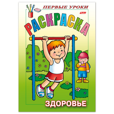 """Книжка-раскраска А5, 8 л., HATBER, Первые уроки, """"Здоровье"""", 8Рц5 09166"""