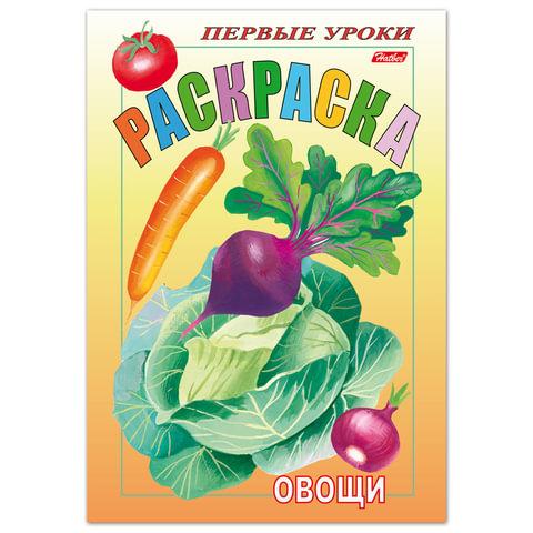 """Книжка-раскраска А5, 8 л., HATBER, Первые уроки, """"Овощи"""", 8Рц5 03065"""