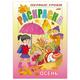 Книжка-раскраска А5, 8 л., HATBER, Первые уроки, «Осень»