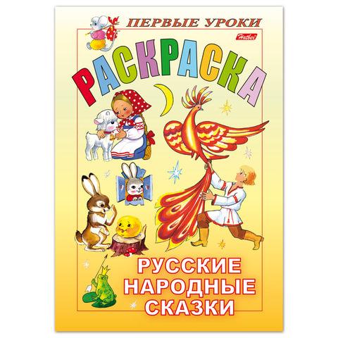 Книжка-раскраска А5, 8 л., HATBER, Первые уроки, «Русские народные сказки»