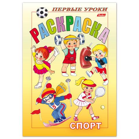 Книжка-раскраска А5, 8 л., HATBER, Первые уроки, «Спорт», 8Рц5 04998