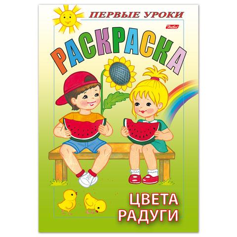 Книжка-раскраска А5, 8 л., HATBER, Первые уроки, «Цвета радуги», 8Рц5 07481