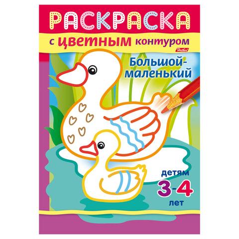Книжка-раскраска А5, 8 л., HATBER, с цветным контуром, «Большой — маленький»