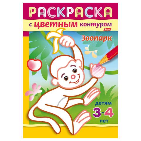 Книжка-раскраска А5, 8 л., HATBER, с цветным контуром, «Зоопарк», детям 3-4 лет, 8Рц5 14423