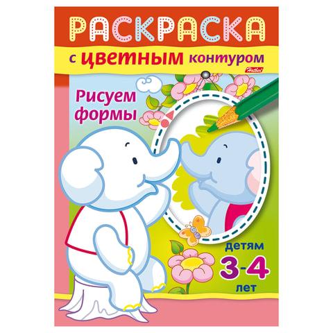 Книжка-раскраска А5, 8 л., HATBER, с цветным контуром, «Рисуем формы»