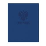 Дневник для 1-11 классов, обложка кожзаменитель, термотиснение, HATBER, «Россия» (синий)