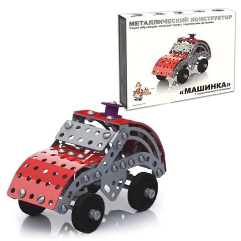 Конструктор металлический «Машинка», с подвижными деталями, 138 элементов, «Десятое королевство»