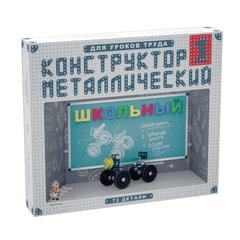 Конструктор металлический «Школьный», 72 элемента, №1 (для уроков труда), «Десятое королевство»