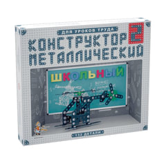 Конструктор металлический «Школьный», 132 элемента, №2 (для уроков труда), «Десятое королевство»