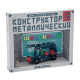 Конструктор металлический «Школьный», 160 элементов, №3 (для уроков труда), «Десятое королевство»