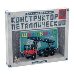 Конструктор металлический «Школьный», 294 элемента, №4 (для уроков труда), «Десятое королевство»