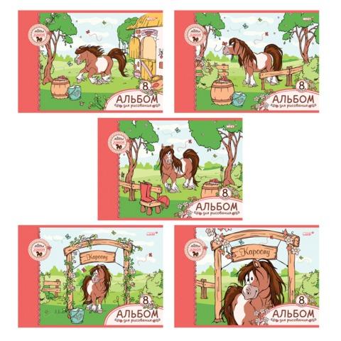 Альбом для рисования, 8 л., HATBER, обложка мелованный картон, 100 г/<wbr/>м<sup>2</sup>, «Мой маленький пони-(NICI)», 8А4В