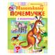 Книжка-пособие А5, 8 л., HATBER, Маленькому почемучке, «О животных»
