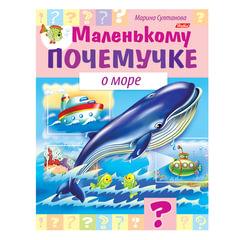 Книжка-пособие А5, 8 л., HATBER, Маленькому почемучке, «О море», 8Кц5 15285